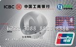 工行牡丹网通信用卡(中国银联银卡)