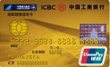 工行南航明珠牡丹信用卡(中国银联金卡)