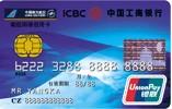 工行南航明珠牡丹信用卡(中国银联银卡)