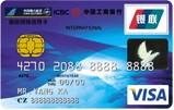 工行南航明珠牡丹信用卡(威士银卡)