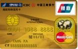 工行南航明珠牡丹信用卡(万事达金卡)