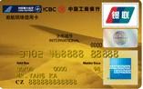 工行南航明珠牡丹信用卡(美国运通金卡)
