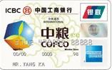 工行牡丹中粮信用卡(国际信用卡普卡)