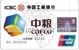 工行牡丹中粮信用卡(准贷记卡)