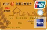 工行牡丹安邦信用卡(美国运通金卡)