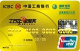 工行牡丹年金信用卡(金卡)