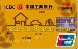 工行牡丹安邦信用卡(银联金卡)