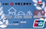 工行牡丹安邦信用卡(银联普卡)