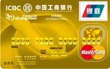 工行牡丹艺龙信用卡(万事达金卡)