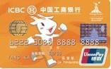 """工行工银""""乐羊羊""""亚运信用卡(磁条芯片复合卡)"""