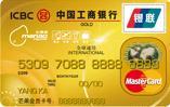 工行牡丹海航信用卡(美国运通金卡)