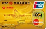 工行牡丹海航信用卡(万事达金卡)