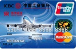 工行牡丹海航信用卡(万事达普卡)