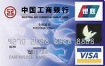 工行牡丹学生卡(VISA)