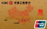 """工行""""中国红""""慈善信用卡(金卡)"""