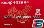 """工行""""中国红""""慈善信用卡(普卡)"""