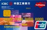 工行牡丹新加坡旅游卡