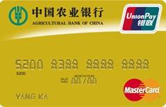 农行金穗双币种贷记卡(金卡 MasterCard)