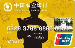 """农行金穗生活乐""""衣""""卡"""
