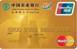 农行借记卡开头数字_农行金穗台州商人卡-农业银行信用卡-和讯信用卡
