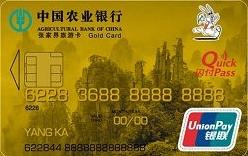 农行张家界旅游卡(金卡)