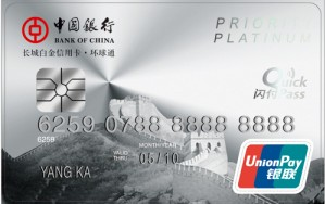 中行长城白金信用卡・环球通
