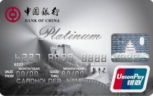 中行中银白金信用卡(银联)