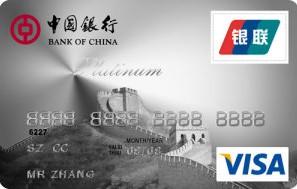 中行中银白金信用卡(VISA)