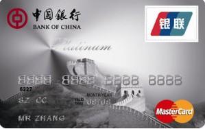 中行中银白金信用卡(MasterCard)