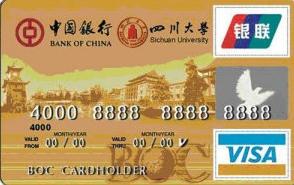 中行中银川大信用卡