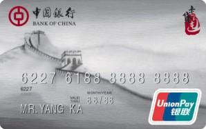 中行长城卡贷通信用卡