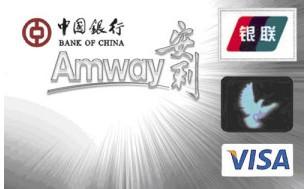 中行安利中银信用卡(白金卡)