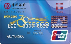 中行长城-FESCO信用卡(普卡)