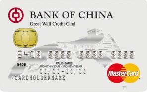 中行中银长城国际卡港币&美元(白金卡)