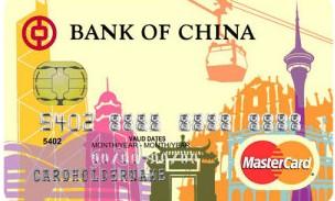 中行中银长城国际港澳自由行卡(MasterCard)