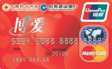 建行中国红十字会员龙卡(MasterCard品牌)