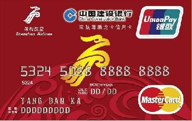 建行深航龙卡(MasterCard品牌普卡)