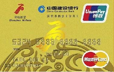 建行深航龙卡(MasterCard品牌金卡)