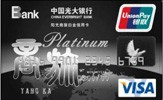 光大阳光商旅白金信用卡-光大银行信用卡-和讯