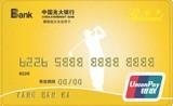 光大银联高尔夫信用卡