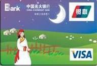 光大如意三宝信用卡(月亮卡)
