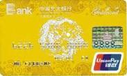 光大银行郑州正道花园炎黄信用卡