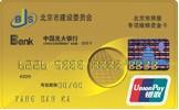 光大北京市房屋专项维修资金卡