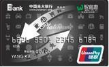 光大厦门智富惠联名信用卡