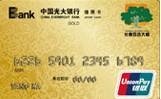 光大长百存贷合一联名信用卡