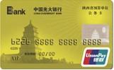 光大陕西省预算单位公务信用卡