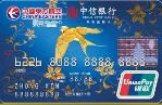 中信东航联名信用卡(银联-白金卡)