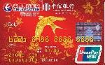 中信东航联名信用卡(银联-金卡)