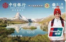中信瑞士旅游银联信用卡(普卡)