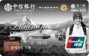 中信瑞士旅游银联信用卡(白金卡)